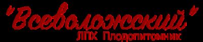 """ЛПХ Плодопитомник """"Всеволожский"""""""
